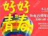 深圳阳光整形21周年院庆全线8.8折粉丝节青春卡888元享10大项目