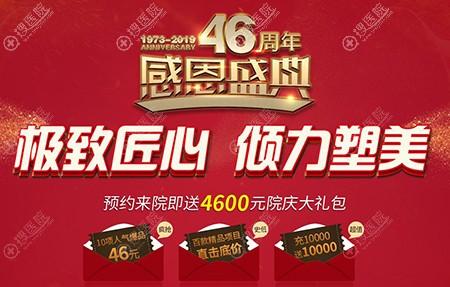 广州广大46周年庆福利优惠活动