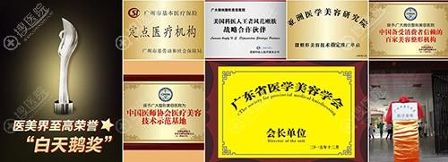 广州广大众多荣誉展示