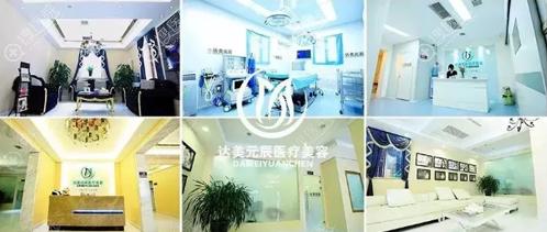 大连达美元辰医疗美容整形医院内部环境