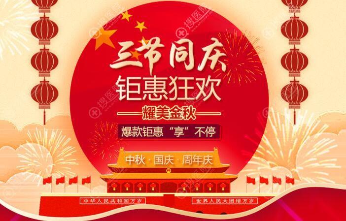 广州中科美国庆优惠活动