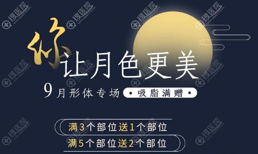 北京艺美吸脂优惠活动价格表