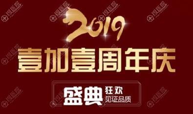 广州壹加壹周年庆活动