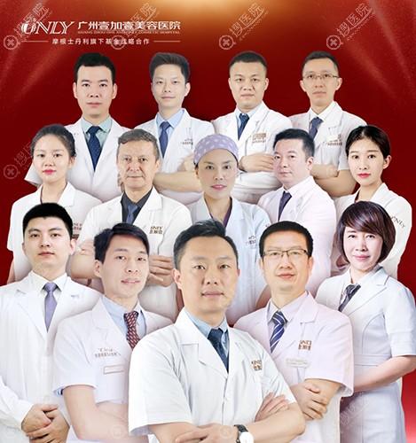 广州壹加壹医生团队