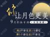 北京艺美王东吸脂失败修复价格优惠季-吸脂部位满3送1满5送2!
