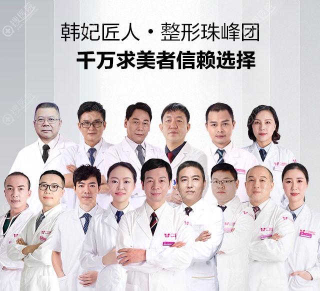 广州韩妃医生团队