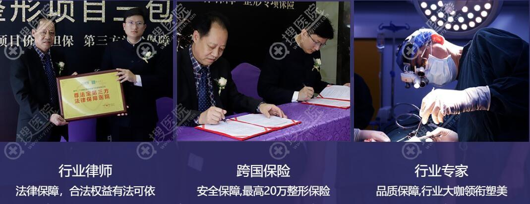 广州韩妃整形项目三包