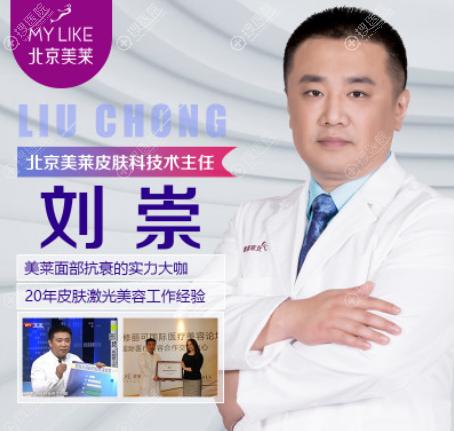 北京美莱皮肤科技术主任刘崇