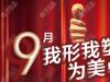 北京美莱医疗美容医院国庆整形价格优惠火力开启 网红项目99元