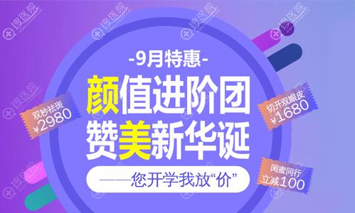 北京长虹整形美容医院9月整形活动
