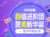 北京长虹医院9月迎国庆贺华诞整形优惠赵宏伟双眼皮1680元起