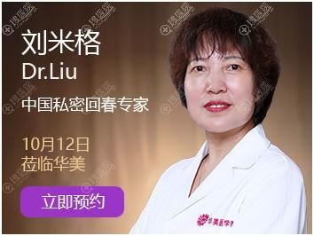 贵阳华美特邀医生刘米格