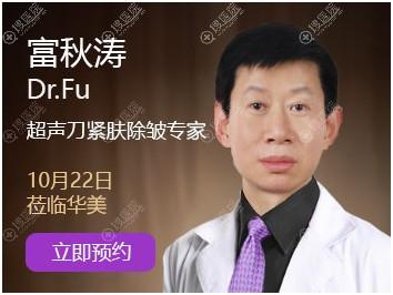 贵阳华美特邀医生富秋涛