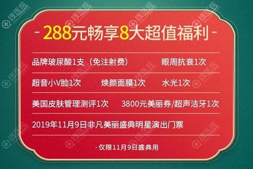 深圳非凡2019美丽盛典门票8大福利