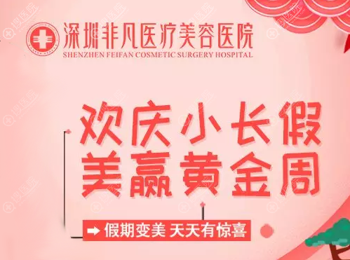 深圳非凡国庆整形优惠