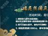 深圳瑞尼丝国庆国风互动活动开始啦!100元水星卡即可享7大权益