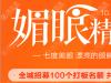 郑州辰星整形10月招募100个打板名额何清磊七度美眼9800元起