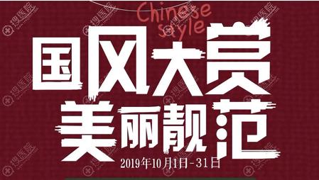 深圳艺星整形美容医院10月拼团优惠