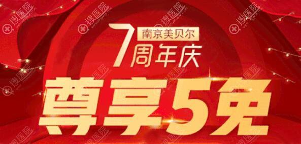 南京美贝尔七周年庆活动