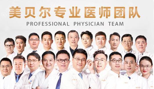 南京美贝尔医生团队