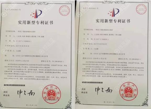 北京美莱自体脂肪丰胸专项技术证书