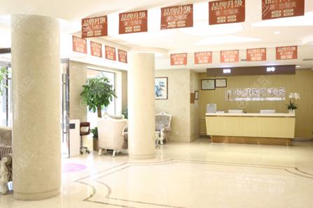北京画美(原北京长虹)整形美容医院大厅