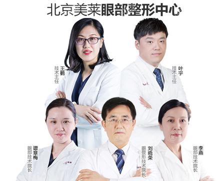 北京美莱眼整形医生团队