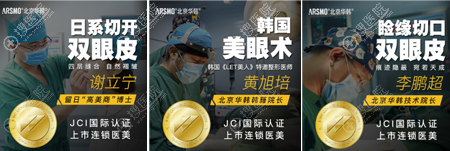 北京华韩双眼皮医生谢立宁、黄旭培、李鹏超