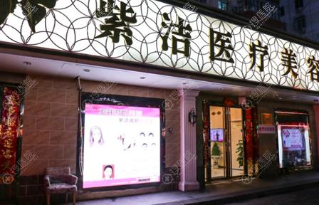 北京紫洁医疗美容整形医院夜景