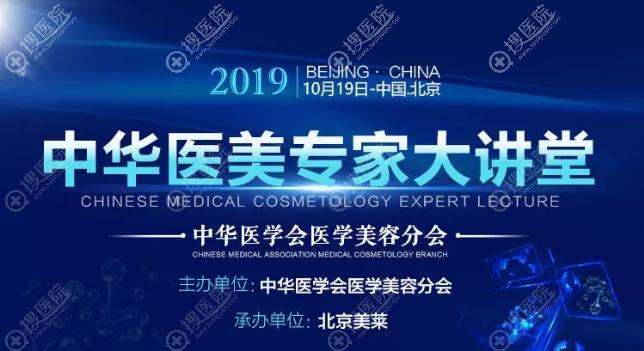 中华医学大讲堂在北京美莱召开