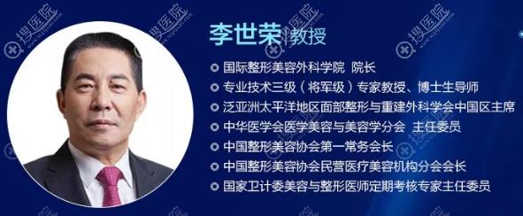中华医学大讲堂特邀医生-李世荣