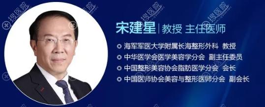 中华医学大讲堂特邀医生-宋建星