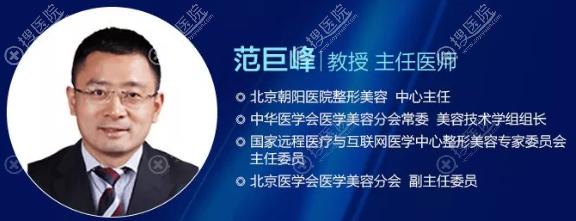 中华医学大讲堂特邀医生-范巨峰