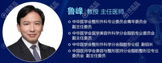中华医学大讲堂特邀医生-鲁峰