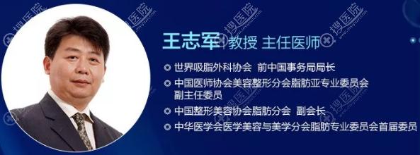中华医学大讲堂特邀医生-王志军