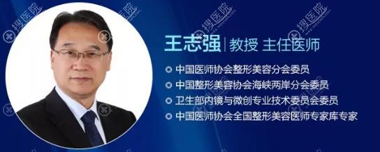 中华医学大讲堂特邀医生-王志强