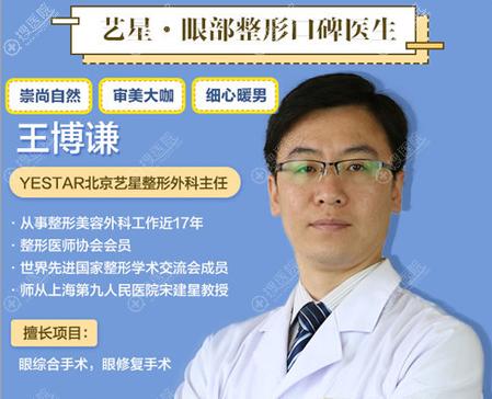 北京艺星双眼皮口碑医生王博谦