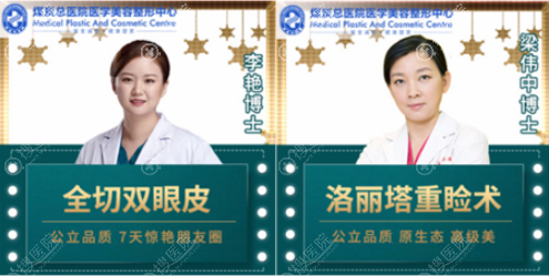 北京煤炭总医院双眼皮整形医师