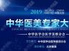 10月19日中华医美大讲堂脂肪学术盛宴在北京美莱隆重召开!