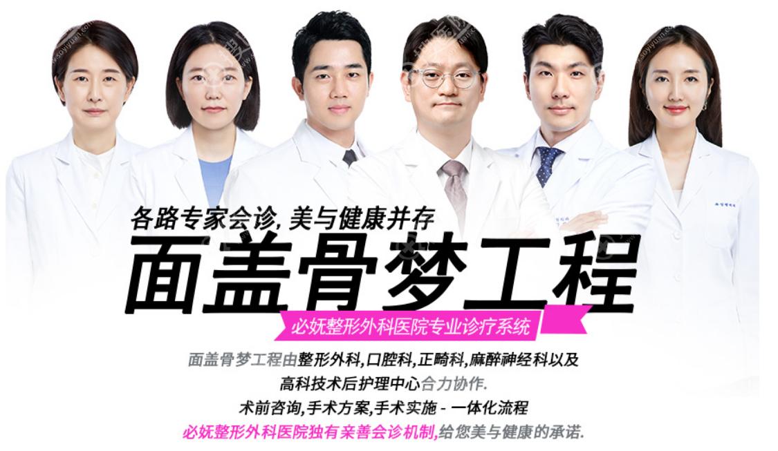 韩国必妩面部轮廓整形医生团队