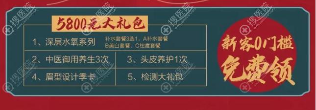 北京美莱整形优惠活动价格表