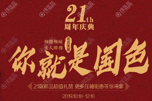 北京美莱医疗美容21岁生日庆