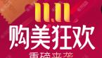 南京华美整形11月11双眼皮价格1111假体隆胸6800FUE植发6.9/株