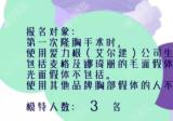 假体隆胸失败可免费参加韩国佰诺佰琪模特招募做魔滴假体修复!