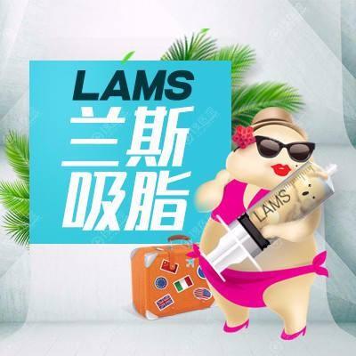 韩国365mc开发的兰斯吸脂