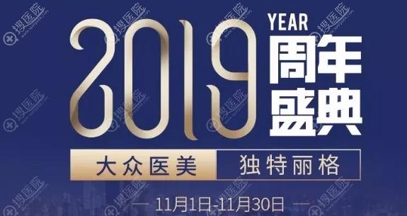 2019重庆联合丽格周年庆整形优惠活动价格表.png