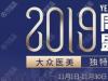 2019重庆联合丽格周年庆整形优惠活动价格中假体隆胸6800元起