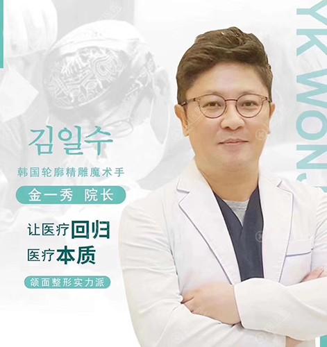 韩国磨骨医生金一秀