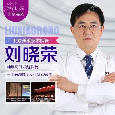 北京美莱眼部医生刘晓荣