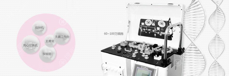 韩国原辰细胞抽取分离仪器